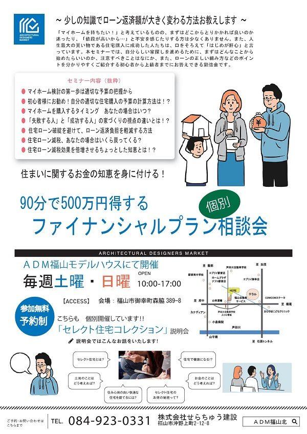 セレクト住宅見学会! 2019年 10月サムネイル
